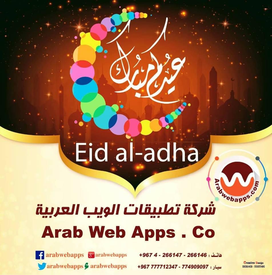 تطبيقات الويب العربية تفتتح صفحتها الرسمية على جوجل أعمال بمناسبة عيد الأضحى