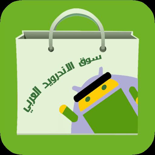 سوق الأندرويد العربي